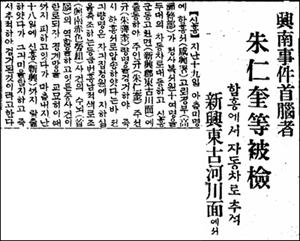 1932년 6월, 동아일보에 실린 주인규 체포 기사 1932년 6월, 동아일보에 실린 주인규 체포 기사